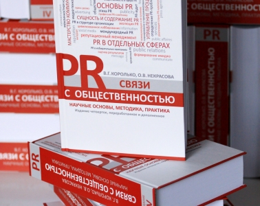 New textbook for PR-specialists is published in Ukraine